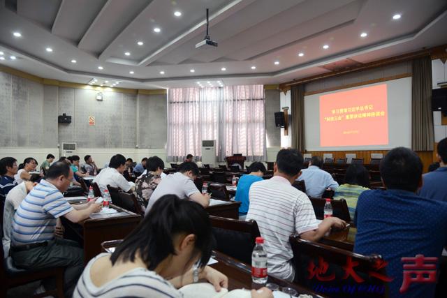 """学校组织学习习近平总书记在""""科技三会""""上的重要讲话精神"""